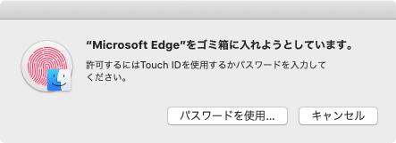 MacでMicrosoft Edgeのアンインストール確認