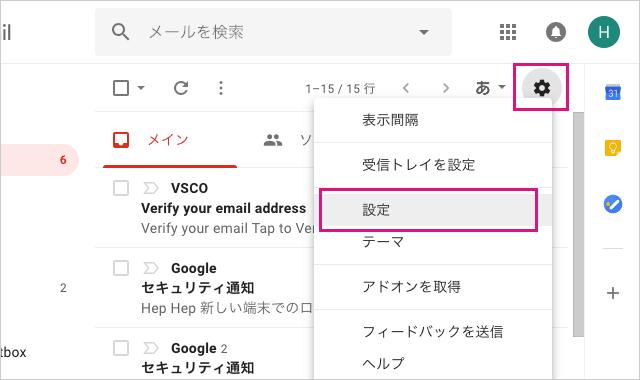 Gmailの詳細設定を開く