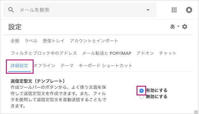 Gmailのテンプレート(定型文)を有効にする