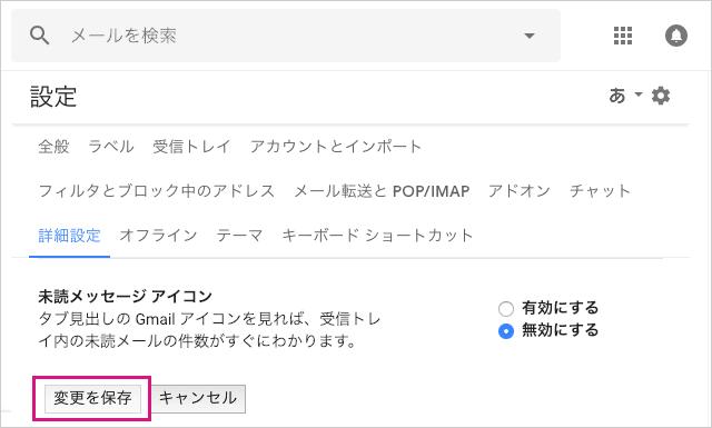 Gmailの詳細設定を保存