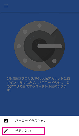 Google Authenticatorの手動で入力