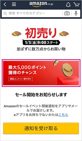 Amazon初売り事前エントリー