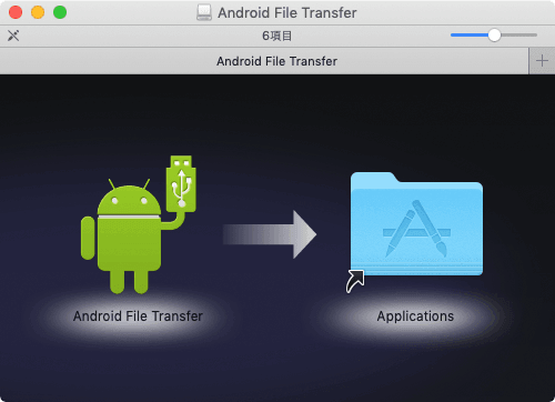 Android File Transferのインストール