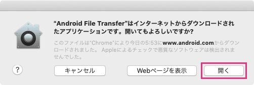Android File Transferの起動警告