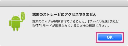 Androidでファイル転送ができない