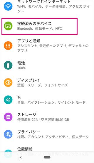 Androidの接続済みデバイス選択