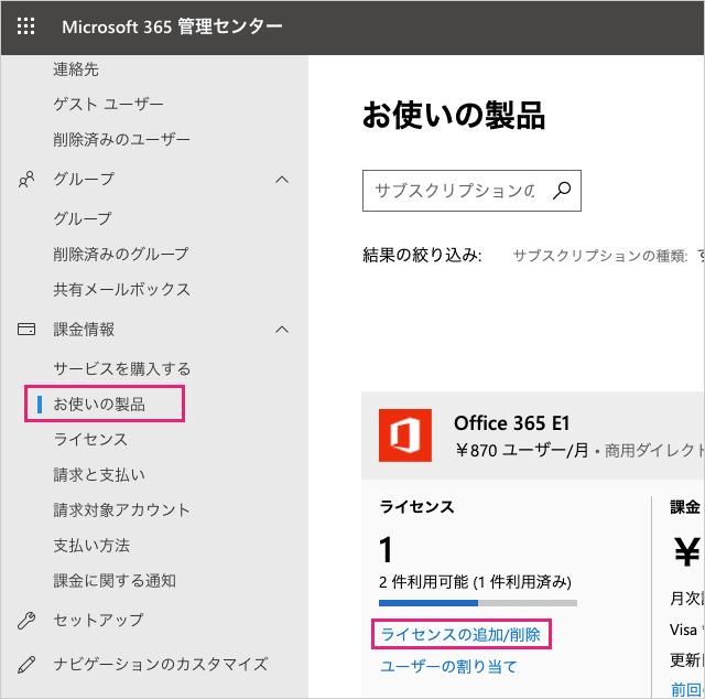 Microsoft 365のライセンスを追加