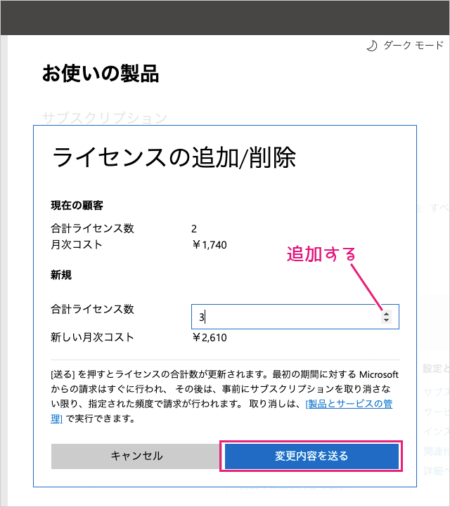 Microsoft 365のライセンスの購入