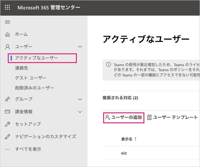 Microsoft 365にユーザーを追加