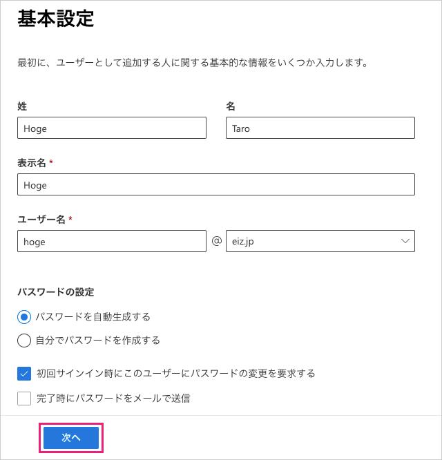 Microsoft 365追加ユーザーの情報