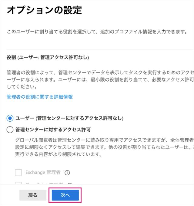 Microsoft 365のユーザーのアクセスオプション