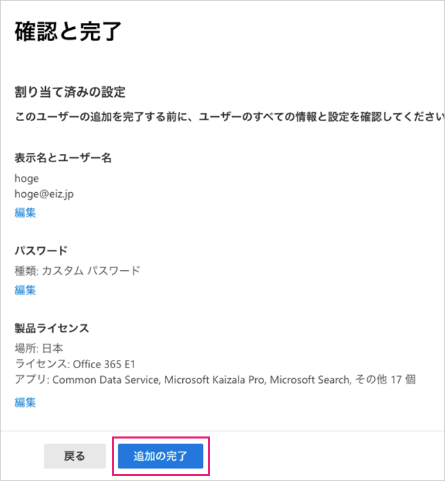 Microsoft 365の追加ユーザーの情報確認