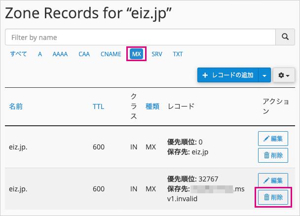 追加したMXレコードを削除
