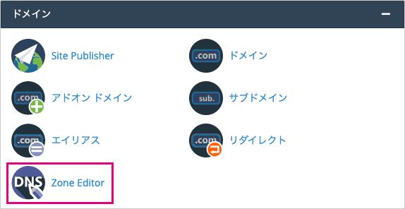cPanelのZone Editorを選択