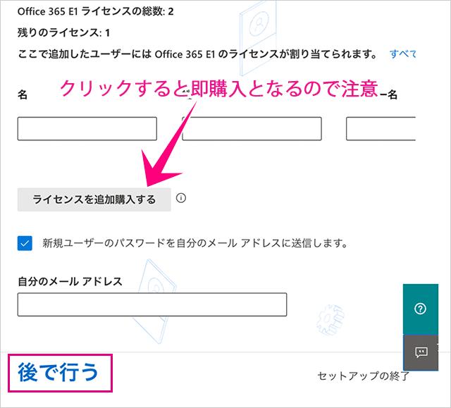 Microsoftのユーザーライセンス購入