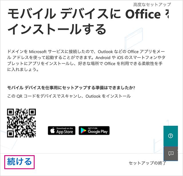 マイクロソフトのモバイルにOfficeをインストールの案内