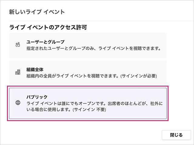 Microsoft Teamsのライブイベントのアクセス許可