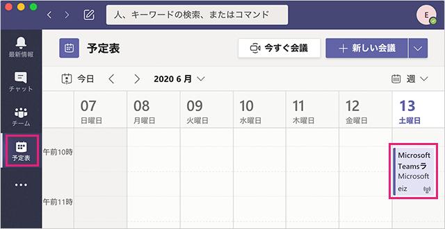 Microsoft Teamsの予定表からイベント選択
