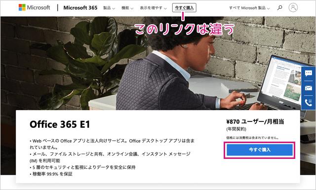 Office 365 E1に申し込む