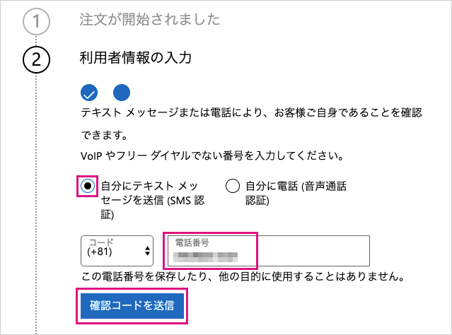 Office 365 E1で携帯に確認コードを送信
