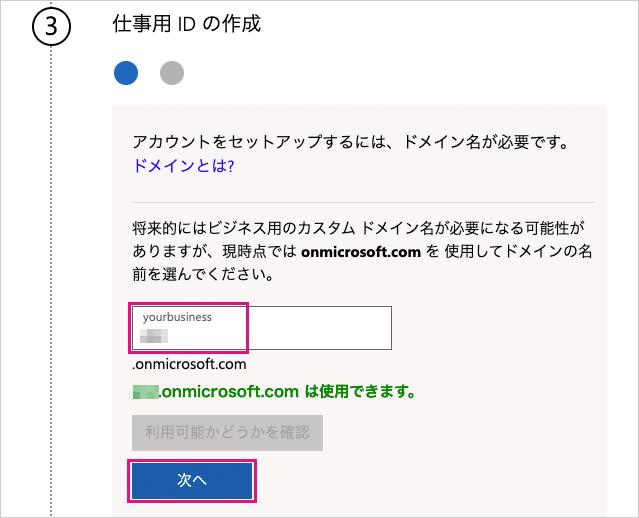 Office 365 E1の仕事用IDの入力