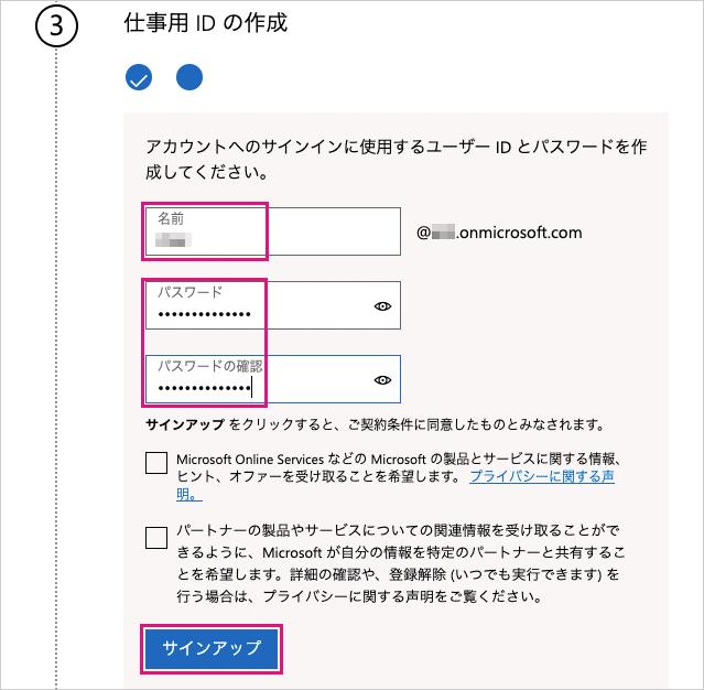 Office 365 E1のユーザーIDとパスワード