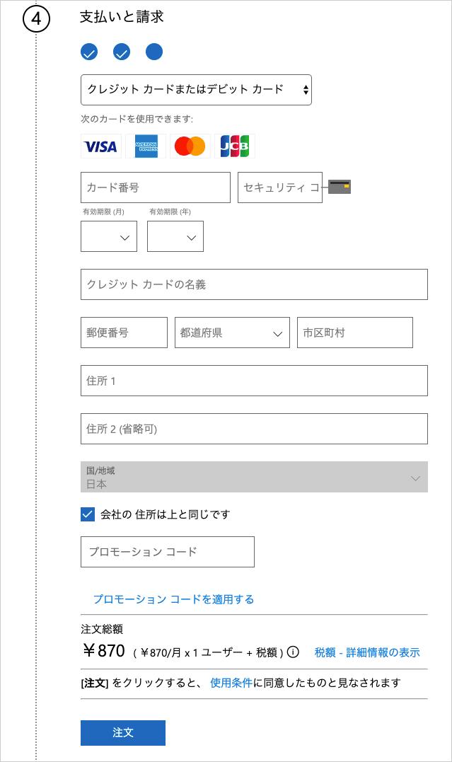 Office 365 E1のクレジットカード入力