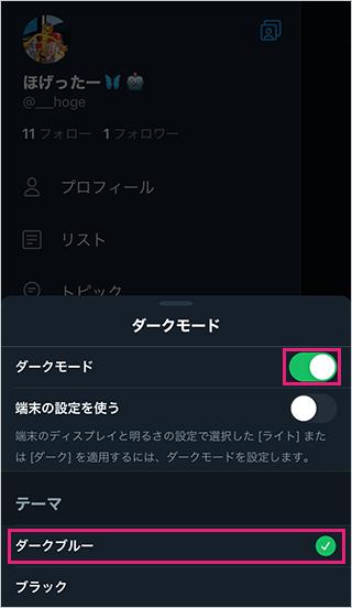 スマホのツイッターのダークモードを設定