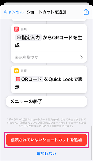 iPhone用QRコード作成のショートカット