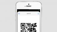 iPhoneでQRコードを作成できるショートカット