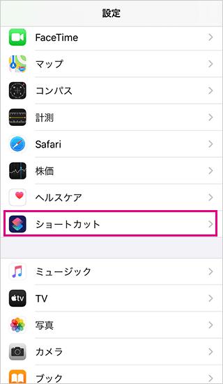 iPhoneの設定からショートカットを選択