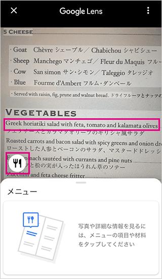 Googleレンズの料理アイコン選択