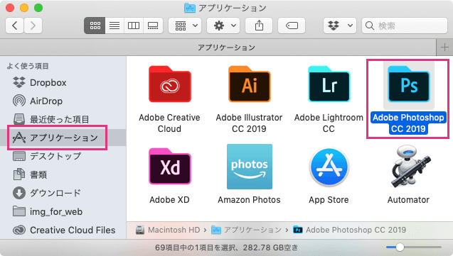 MacのアプリケーションフォルダからPhotoshop削除