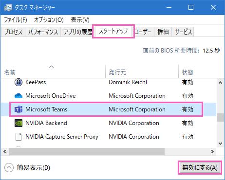 Microsoft Teamsの起動を無効にする