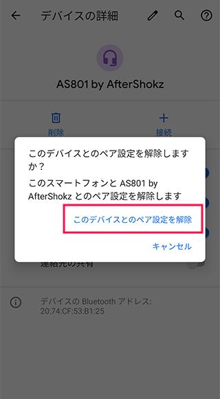 AfterShokz とAndroidのペアリング解除