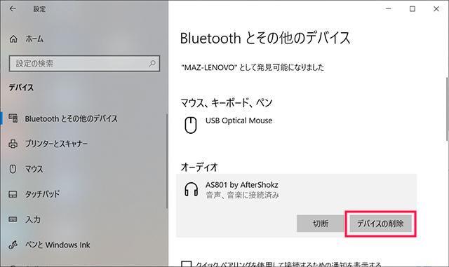 WindowsとAftershokzのペアリング解除