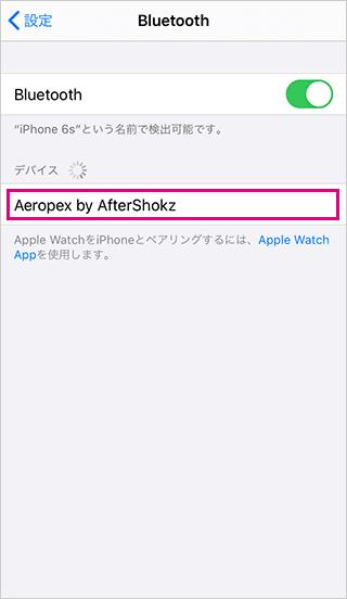 iPhoneとAftershokzのペアリング
