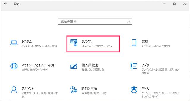 Windowsのデバイスを選択