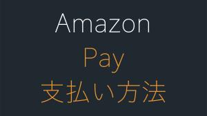 Amazon Pay(アマゾンペイ)での支払い方法・使い方