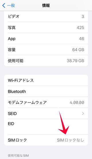 iPhoneのSIMロックを選択