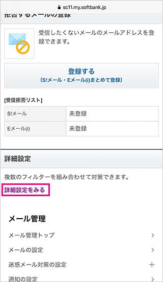 Softbankの詳細設定をみる選択