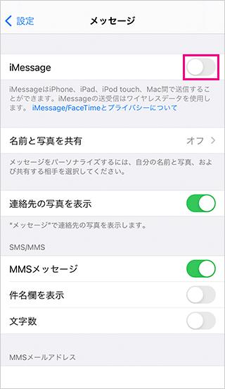 iPhoneのiMessageをオフにする