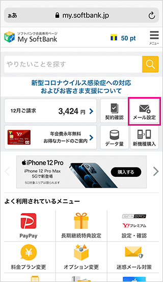 Softbankの迷惑メール設定を選択する