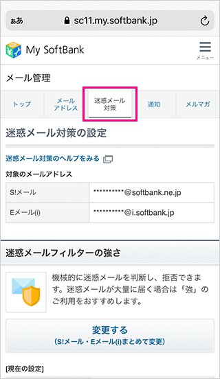 Softbankの迷惑メール対策を選択