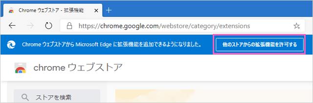 Microsoft EdgeでChromeウェブストアにアクセス