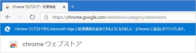 Microsoft EdgeでChrome拡張機能を使う準備完了