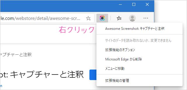 Microsoft Edgeの拡張機能を右クリックで削除