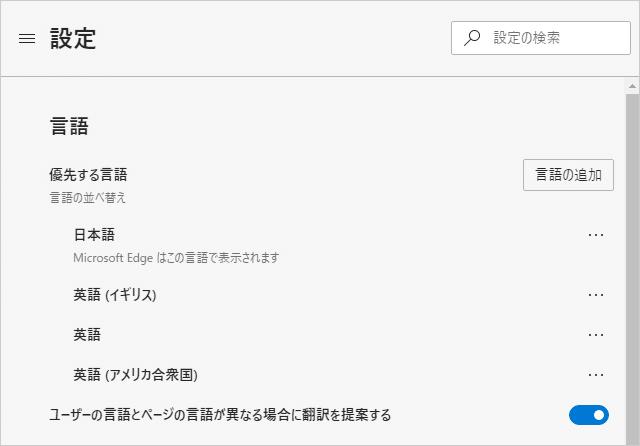 Microsoft Edgeを日本語に変更完了