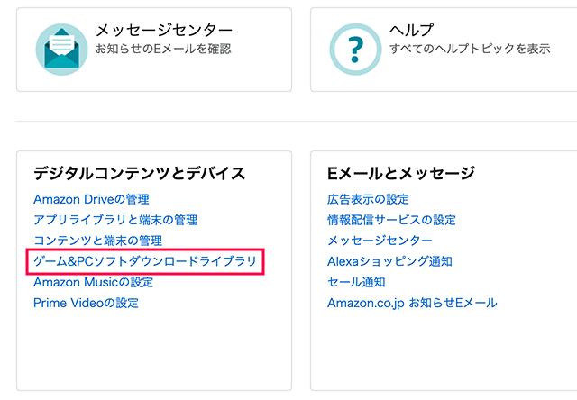 Amazonのゲーム&PCソフトダウンロードライブラリ