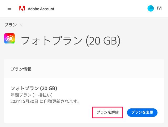 Adobe CCのプランを解約をクリック
